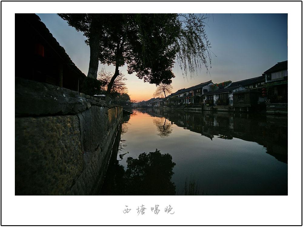 千年古镇江南雨巷 水乡遗梦在西塘