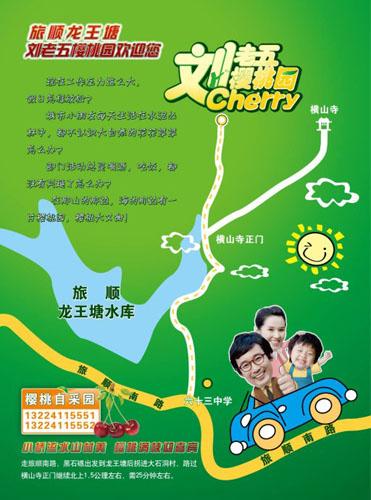 旅顺龙王塘刘老五樱桃园