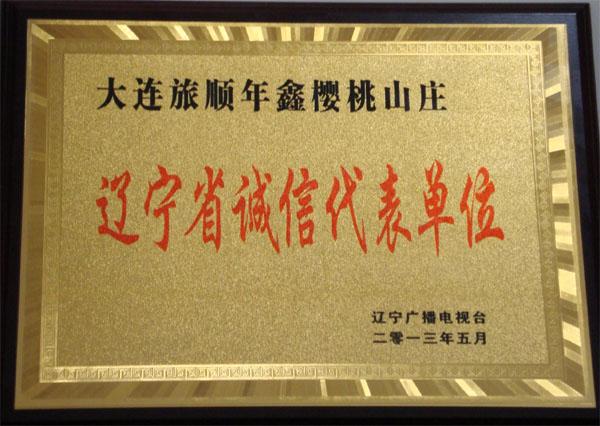 大连龙王塘年鑫樱桃园